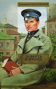 Константин Паустовский. Повесть о жизни. Книги 1,2,3