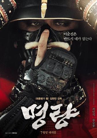 Битва за Мён Рян / Myeong-ryang (2014) HDTV