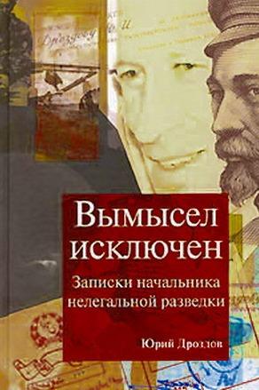 Дроздов Юрий. Записки начальника нелегальной разведки
