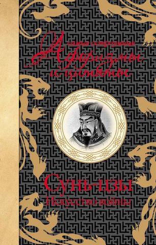 Сунь-цзы искусство войны скачать pdf