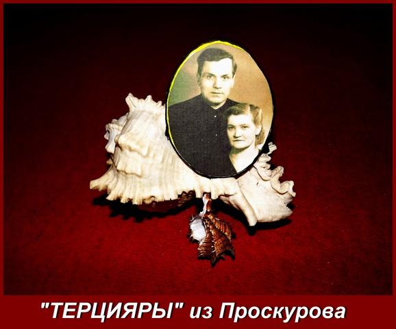 «ТЕРЦИЯРЫ» из Проскурова.Часть Третья