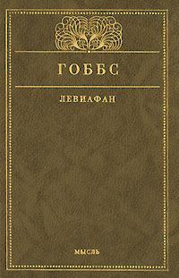 Томас Гоббс. Левиафан, или Материя, форма и власть государства церковного и гражданского
