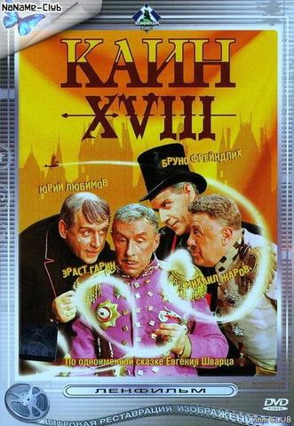 Каин XVIII (1963) DVDRip