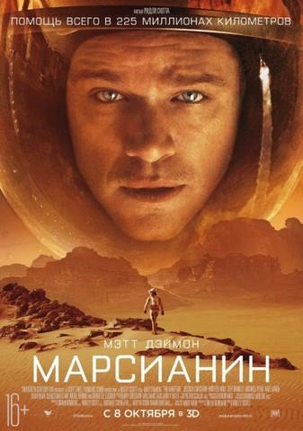 Марсианин / The Martian