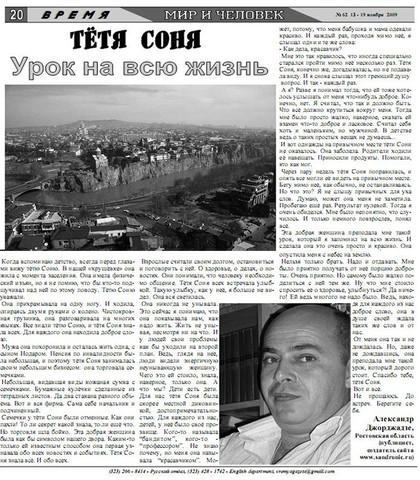 Газета  Время.Публикация.Статья.Тётя Соня.