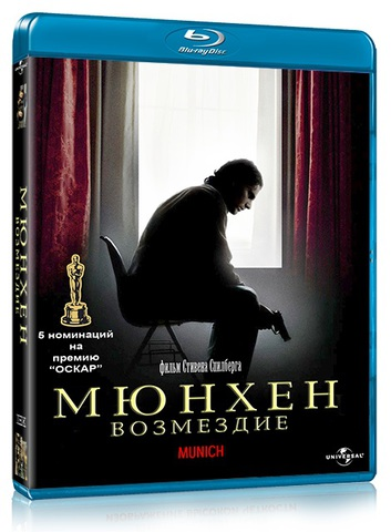 Мюнхен / Munich (2005) BDRip