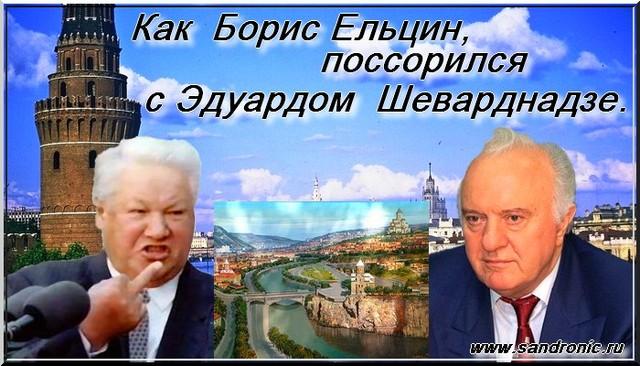 As have quarrelled Борис Ельцин and Эдуард Шеварднадзе.