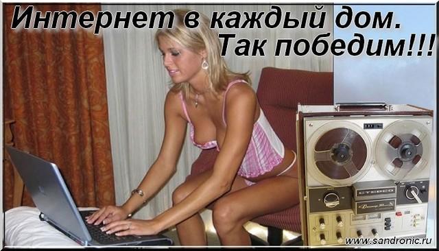 Интернет  в каждый дом. Так победим!!!