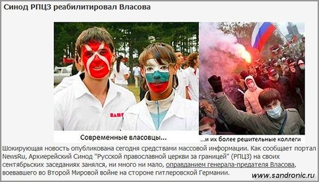 The general Власов. The new hero?