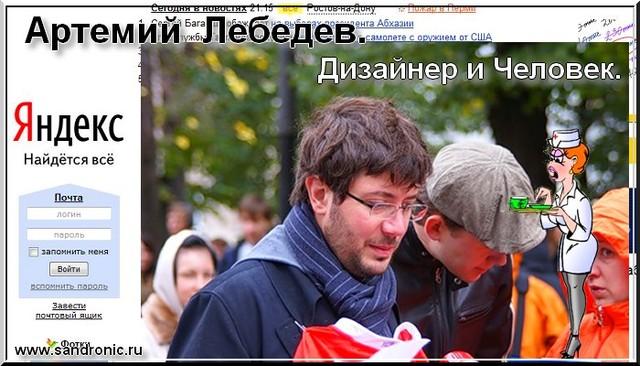 Артемий  Лебедев. Дизайнер и Человек