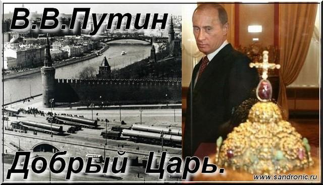 В.В.Путин. Kind King.