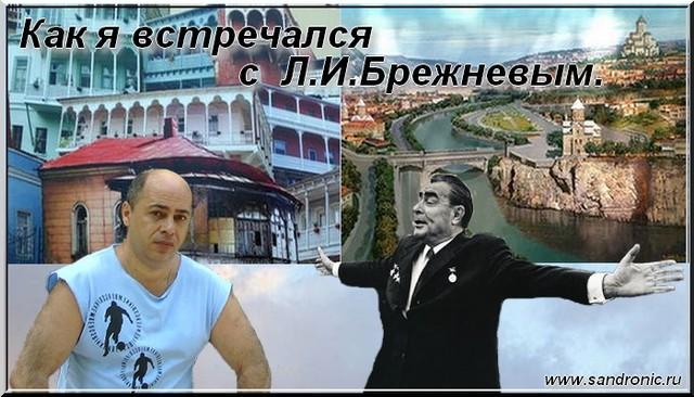 As I met with Леонидом Ильичём Брежневым.