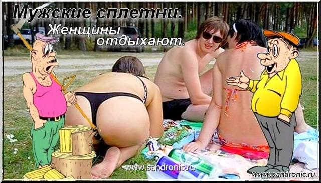 мужчины отдыхают секс