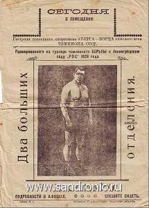 Забытый русский богатырь. Тимофей  Сацура.