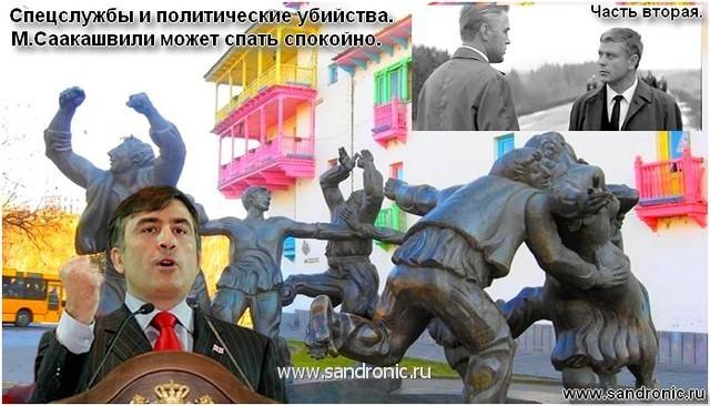 Спецслужбы и политические убийства. М.Саакашвили может спать спокойно. Часть вторая.