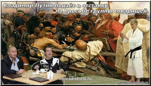 Владимир Путин подаёт в отставку  по просьбе группы товарищей.