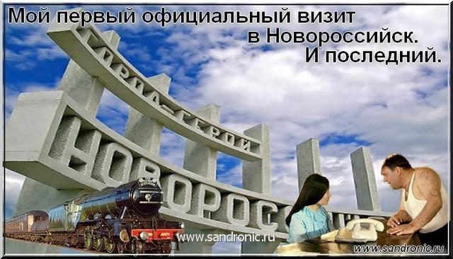 Мой первый официальный визит в Новороссийск. И последний.
