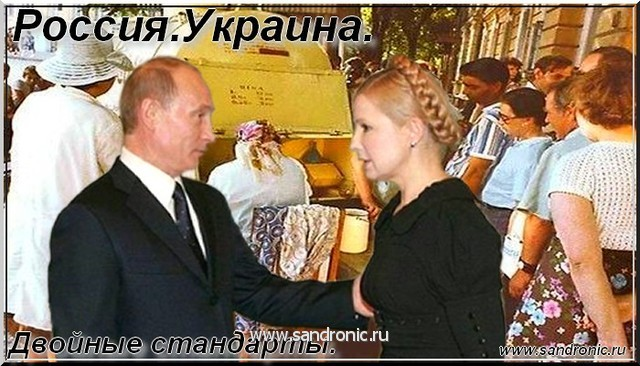 Россия. Украина. Двойные стандарты.