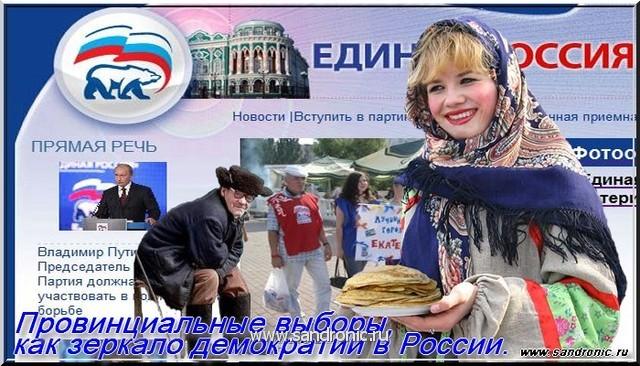 Провинциальные выборы, как зеркало демократии в России.
