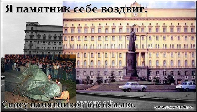 I have erected a monument to myself. Сносу of monuments I devote.