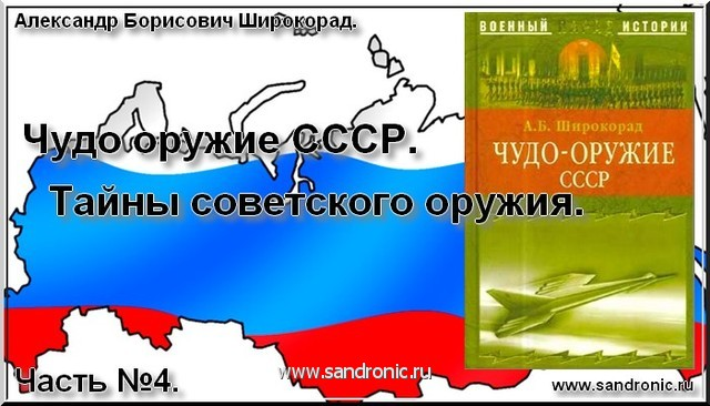 Чудо оружие СССР. Тайны советского оружия.Часть №4