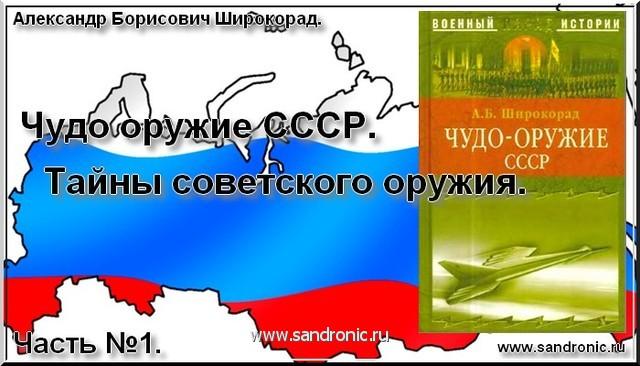 Чудо оружие СССР. Тайны советского оружия.