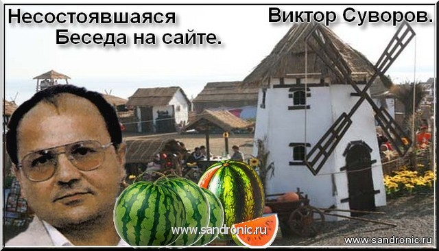 Виктор Суворов. Несостоявшаяся Беседа на сайте.