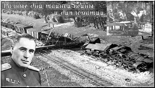 Разные дни тайной войны и дипломатии. 1941 год.П. А. Судоплатов.