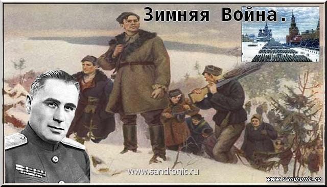 Разные дни тайной войны и дипломатии. 1941 год.П. А. Судоплатов.Зимняя  Война.
