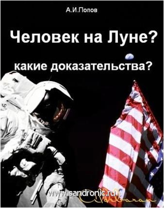 Александр Иванович Попов.Человек на Луне? Какие доказательства?