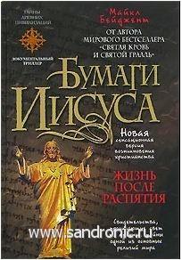 Майкл Бейджент. Бумаги  Иисуса.