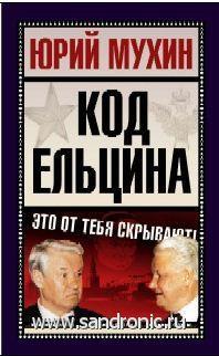 Код Ельцина. Ю.И.Мухин.