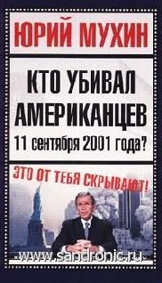 Юрий Мухин. Кто убивал американцев 11 сентября 2001 года.