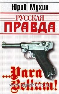 … Para bellum!В.И. Алексеенко, А.П. Паршев, Ю.И. Мухин, Г.А. Литвин.