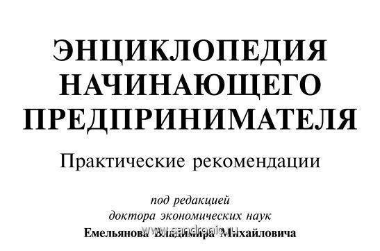 В.М. Емельянов. Энциклопедия  начинающего  предпринимателя.