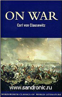 Карл фон Клаузевиц. О войне.