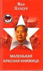 Цзэдун Мао. Маленькая красная книжица.