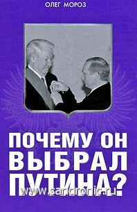 Олег Мороз. Почему  он выбрал Путина?