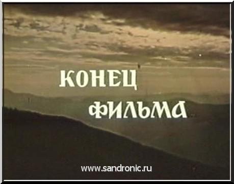 Хорошее кино от эСэСэСэра.Леонид  Западенко.