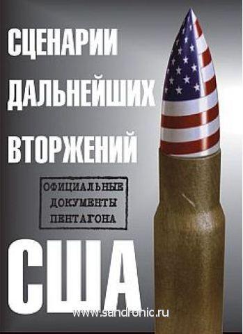 Стивен Эллиотт. Сценарии дальнейших вторжений США. Официальные документы Пентагона.