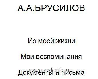А. Брусилов. Из моей жизни. Мои воспоминания. Документы и письма. Вместе с Россией: Генерал Алексей Брусилов в воспоминаниях и документах.