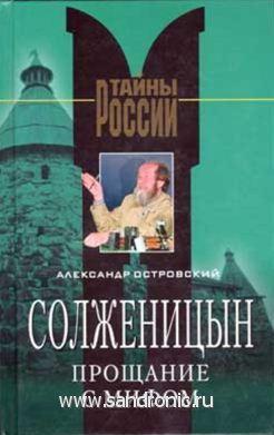 Александр Островский. Солженицын: прощание с мифом.