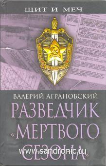Аграновский В. А. Разведчик «Мертвого сезона»