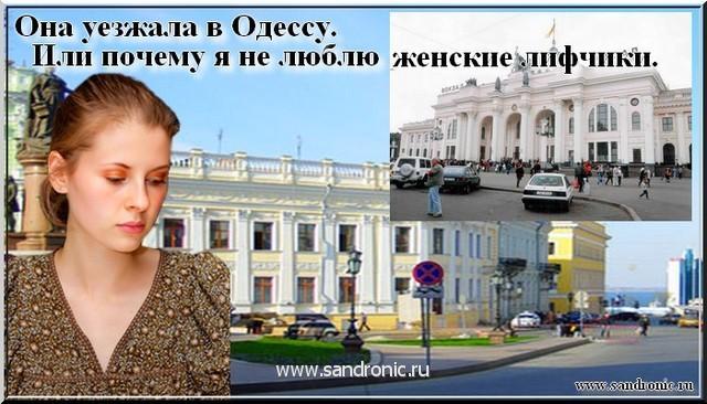 Она уезжала в Одессу. Или почему я не люблю женские лифчики.