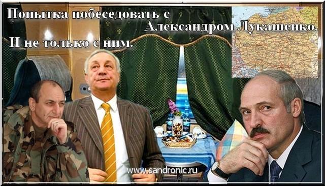 Попытка побеседовать с Александром Лукашенко. И не только с ним