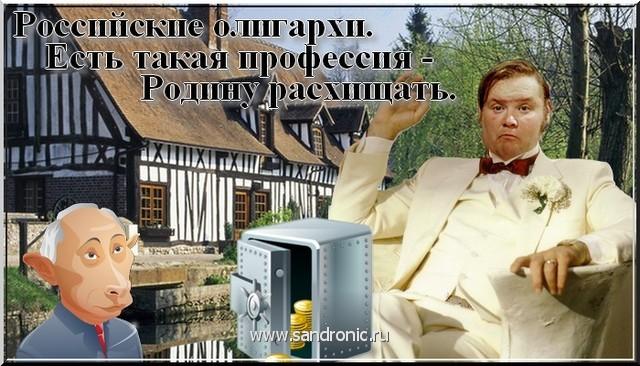 Российские олигархи. Есть такая профессия – Родину расхищать