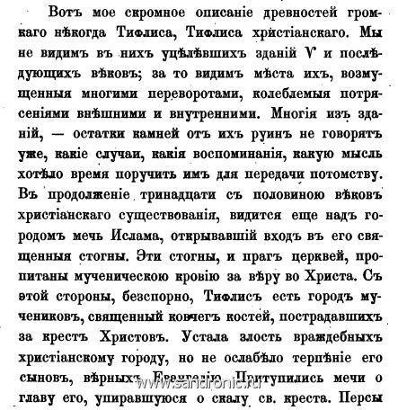 Иосселиани. Описание древностей города Тифлиса.
