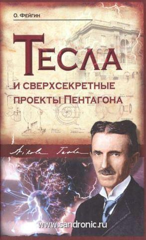 Фейгин О.  Тесла и сверхсекретные проекты Пентагона.