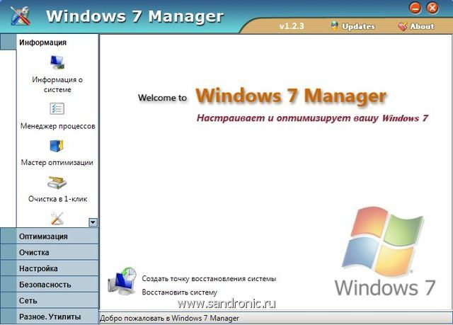 Windows 7 Manager. Настройка системы.