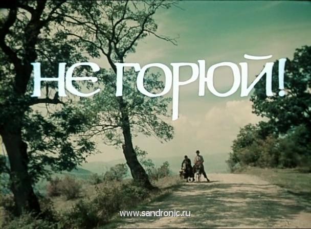 Хорошее кино от эСэСэСэра.Глава 3. Леонид  Западенко.